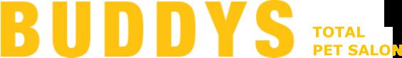 東京 世田谷のトータルペットサロン BUDDYS